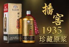 �F州茅�_酒�S(集�F)保健酒�I播窖1935