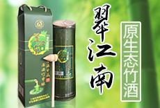 ��化翠江南竹筒酒�I有限公司