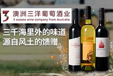 澳洲三洋葡萄酒�I