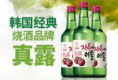 北京真露海特酒�I有限公司