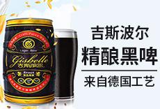 青�u吉斯波��精�啤酒有限公司