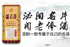 河南省�w老俸酒�I有限公司