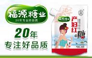 山东菏泽福源糖业yabo219
