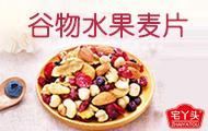 ��利(漳州)食品有限公司