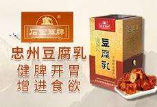 重庆市忠县忠州腐乳酿造有限公司