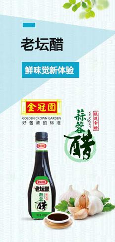 金冠园食品(福建)yabo219