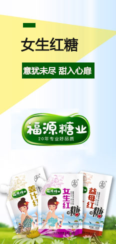山东菏泽福源糖业有限公司