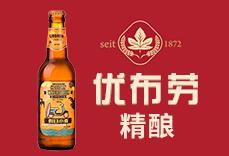 优布劳(中国)精酿啤酒有限公司