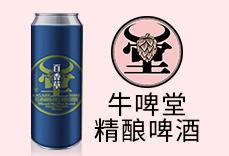 北京过客牛啤堂星光彩票网站有限公司