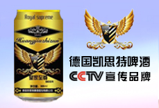 德国凯思特啤酒股份有限公司