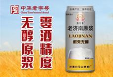 山东北冰洋啤酒有限公司
