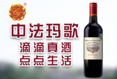 广州中法玛歌酒业有限公司