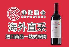 青島澤沃供應鏈有限公司