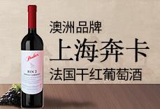 上海奔卡酒業