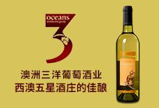 澳洲三洋葡萄酒業