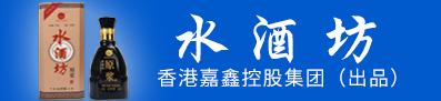 香港嘉鑫控股集团(安徽)晨野酒业有限公司