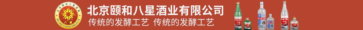 北京颐和八星星光彩票网站有限公司