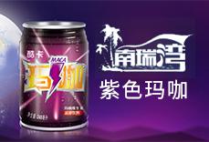深圳南瑞湾饮料有限公司