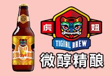 微醇精�啤酒全��招商