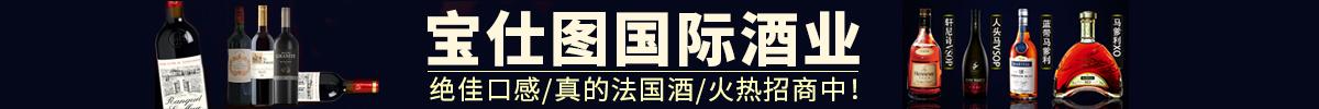 北京宝仕图国际酒业