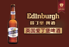 英国爱丁堡啤酒集团国际有限