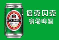 青�u都市一族啤酒有限公司