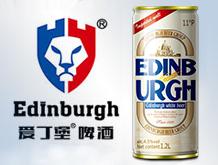 爱丁堡啤酒集团