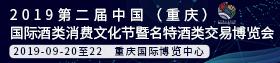 2019第2届中国重庆国际酒类消费文化节