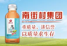 漯河南街村食品97资源站在线视频97资源