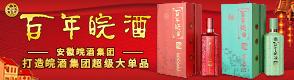 安徽皖酒集�F