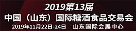 2019第13届山东国际糖酒食品交易会