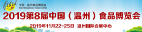 2019第8届京葡棋牌(温州)食品博览会
