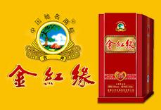 安徽古井金红缘酒营销中心