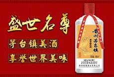 贵州尊酱星光彩票网站有限公司