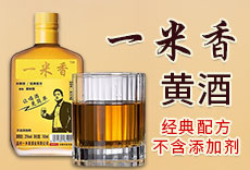 温州一米香酒业有限公司