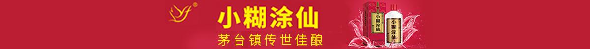 贵州小糊涂仙yabo88app2019yabo219