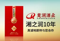 湖南省楚润ope体育电子竞技游戏平台有限公司