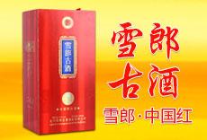 金川雪郎古酒yabo亚博88有限公司
