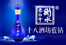 河北衡水老白干�酒(集�F)有限公司