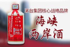 贵州茅台酒厂集团保健bwinapp海峡两岸酒