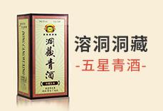贵州青酒集团有限责任公司