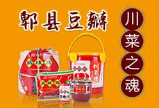 四川省郫县豆瓣股份有限公司