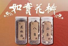 四川家和原味香料有限公司
