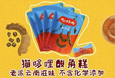 云南猫哆哩集团食品有限责任公司