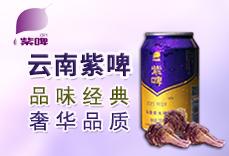 云南紫啤啤酒有限责任公司