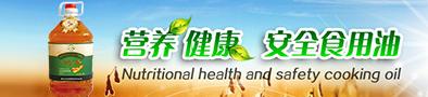黑龙江省金福园制油有限公司