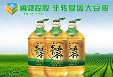 山东香驰粮油有限公司