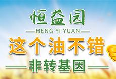 北京恒益园粮油有限公司