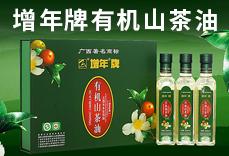 广西田东增年山茶油有限责任公司