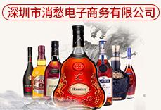 深圳市消愁电子商务yabo219